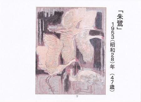 吉岡堅二の作品と美術園の解説8