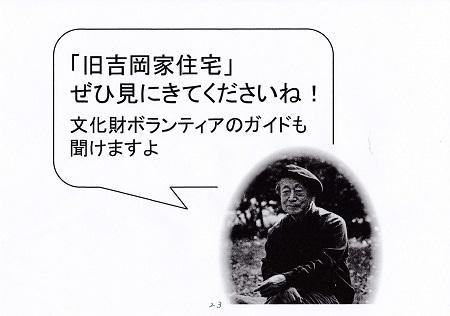 吉岡堅二の作品と美術園の解説23