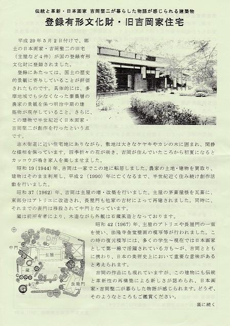 吉岡堅二の作品と美術園の解説・参考