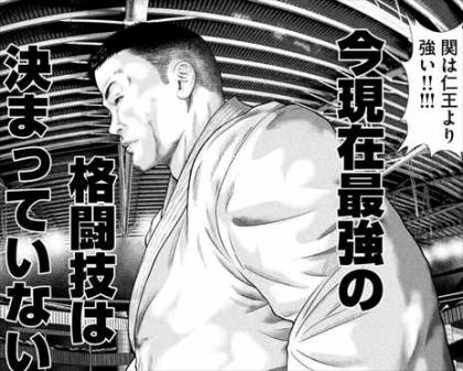 喧嘩商売 最強十六闘士セレクション 関修一郎