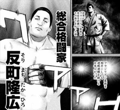 喧嘩商売 最強十六闘士セレクション 反町隆広