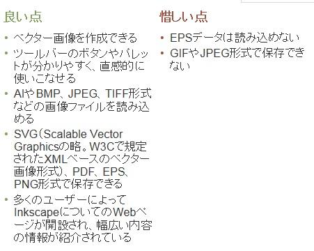 インク スケープ pdf 保存 出来 ない