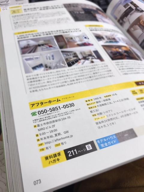 家を建てる時に読む本16 当社ページ