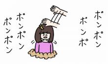 頭ポンポン