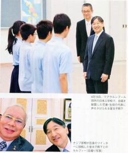徳仁キモイ笑顔2