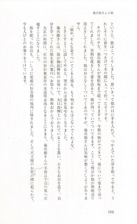 藤兵衛さんと狼IMG (2