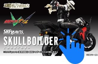 bnr_shf_skullboilder_600x341.jpg