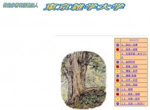 20180806東京雑学大学hp