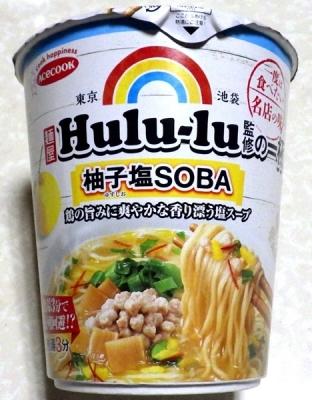 6/11発売 一度は食べたい名店の味 麺屋Hulu-lu監修の一杯 柚子塩SOBA