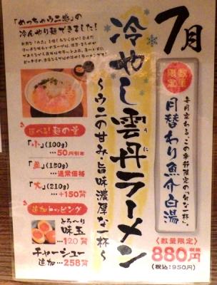 麺と心 7 冷やし雲丹ラーメン(メニュー紹介)