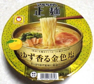 7/2発売 マルちゃん 正麺 カップ ゆず香る金色塩