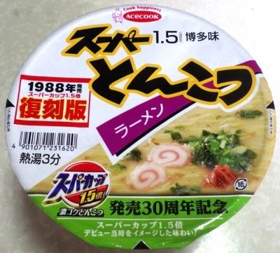 7/2発売 復刻版 スーパーとんこつラーメン 博多味