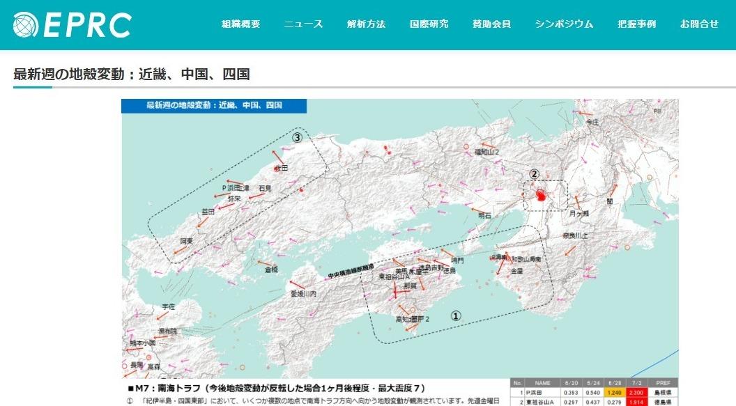 前兆】南海トラフ巨大地震が「7...