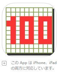 100マス計算ロゴ