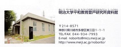 登戸研究所写真8