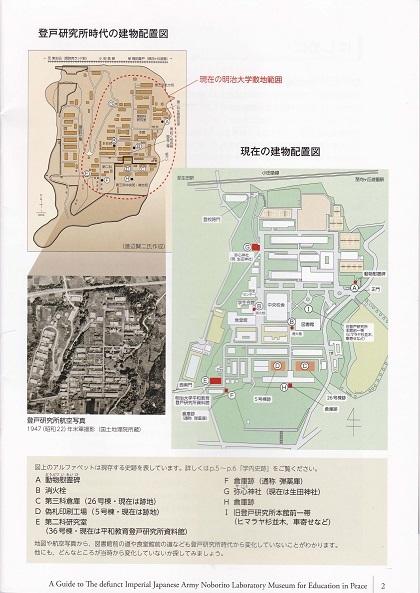 2登戸研究所時代配置図