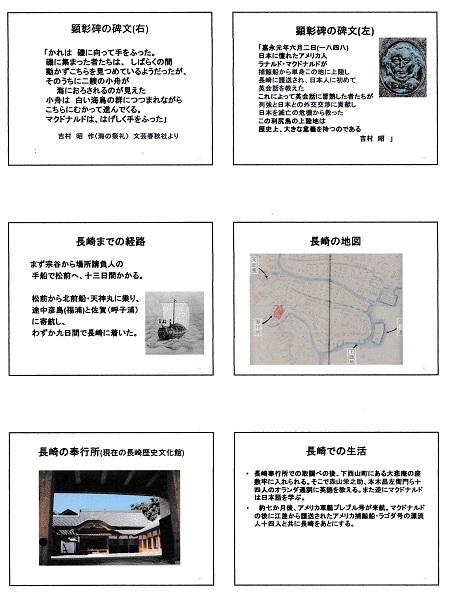 森山栄之助・パワポ説明資料3