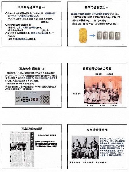 森山栄之助・パワポ説明資料8