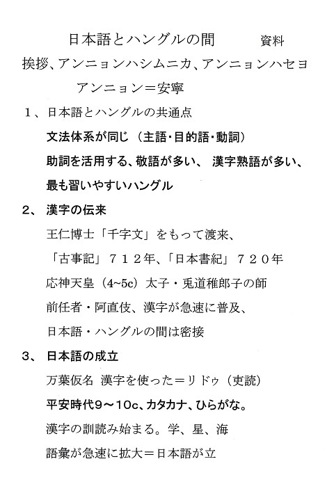 講座レジメ1
