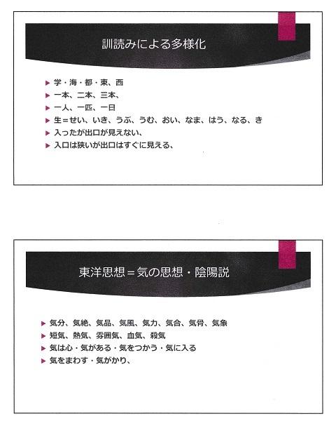 日本語とハングルの間・パワポ印刷11
