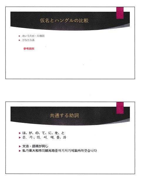 日本語とハングルの間・パワポ印刷12