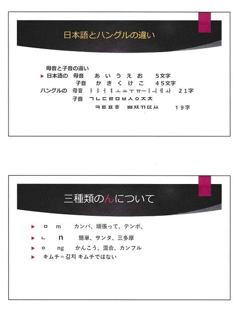 日本語とハングルの間・パワポ印刷13