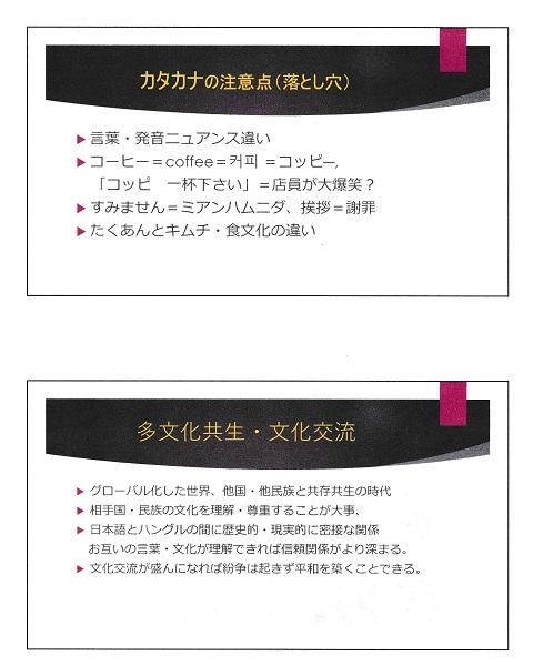 日本語とハングルの間・パワポ印刷15