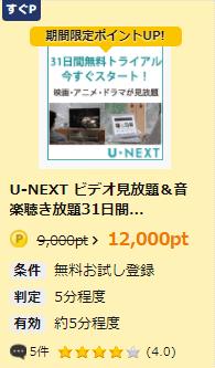 gendama u-next 12000pt