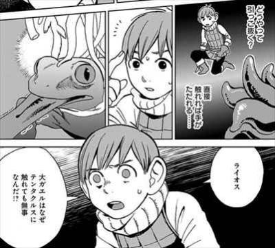 チルチャック ダンジョン飯3巻 登場人物キャラクター
