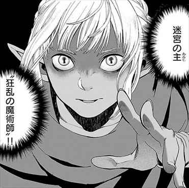 魔術師 ダンジョン飯5巻 登場人物キャラクター