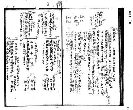 里正日誌・石川家&酒井家3