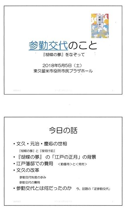 堀江さん・参勤交代1
