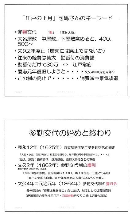 堀江さん・参勤交代4