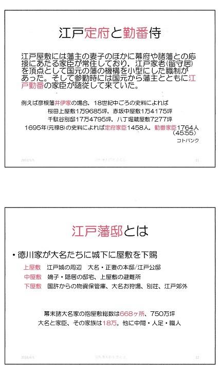 堀江さん・参勤交代6