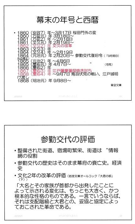 堀江さん・参勤交代12