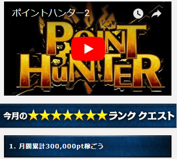 point income point hunter joukyu