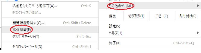 point income toolbar chrome sakujo