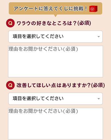 ワラウ バレンタイン特別企画 ワラウポイントくじ(2018年2月14日限定) アンケート一覧
