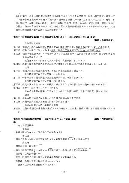 衆楽会資料編4