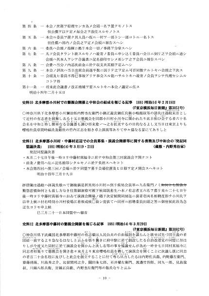 衆楽会資料編6