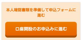 i2i point jibun touroku 3