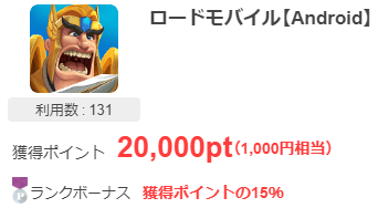 point town lords mobile 20000pt