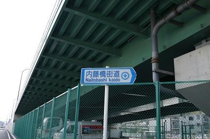 内藤橋街道