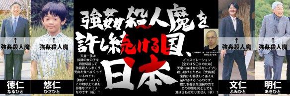 強姦殺人魔を許し続ける国日本ヘッダー