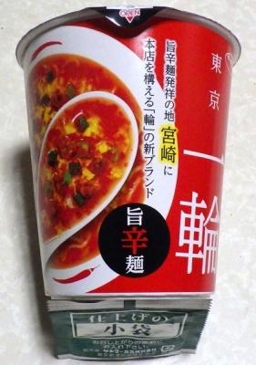9/3発売 東京 一輪 旨辛麺