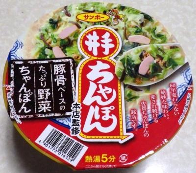 9/18発売 本店監修 井手ちゃんぽん