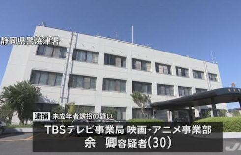 TBS社員の余卿容疑者(30)、静岡県中部に住む10代少女を未成年と知りながら都内の自宅に連れて行くなどした誘拐の容疑で逮捕 … 札幌市内で余容疑者と少女を発見、その場で余容疑者を現行犯逮捕