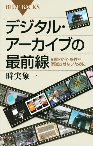 20190112デジタルアーカイブ講座