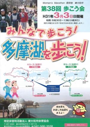 20190210歩こう会