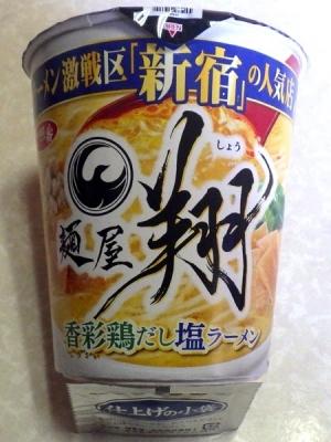 1/7発売 麺屋 翔 香彩鶏だし塩ラーメン(2019年)